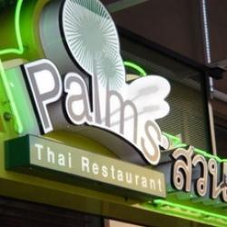 Palms Thai Restaurant